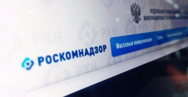 Роскомнадзор усовершенствовал механизм блокировки запрещенных интернет-ресурсов