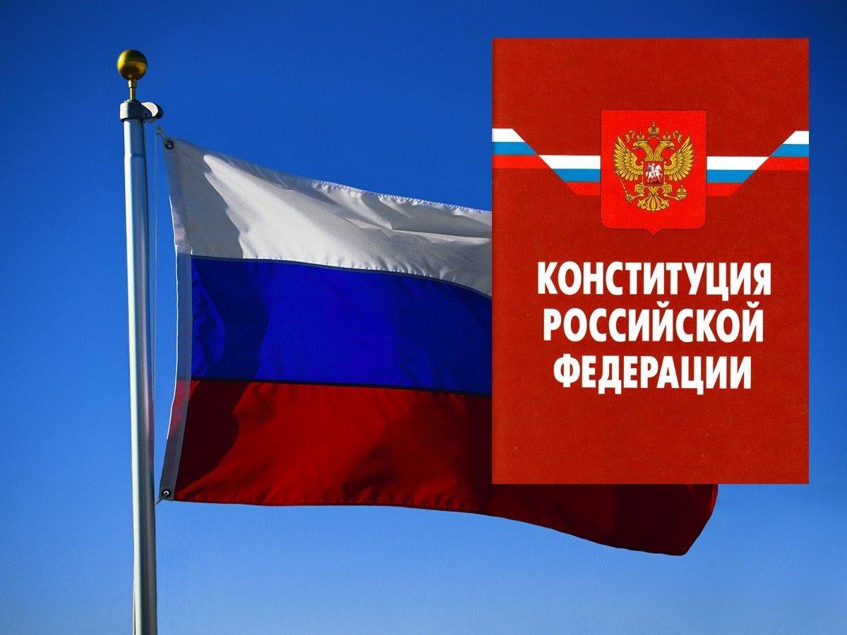 Каждый 2-ой житель россии желает поменять Конституцию
