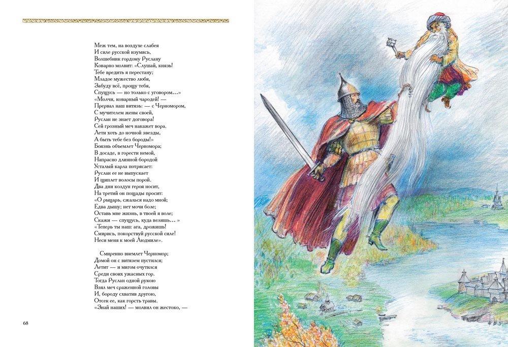Первое печатное издание поэмы «Руслан иЛюдмила» продали за125 тыс. долларов