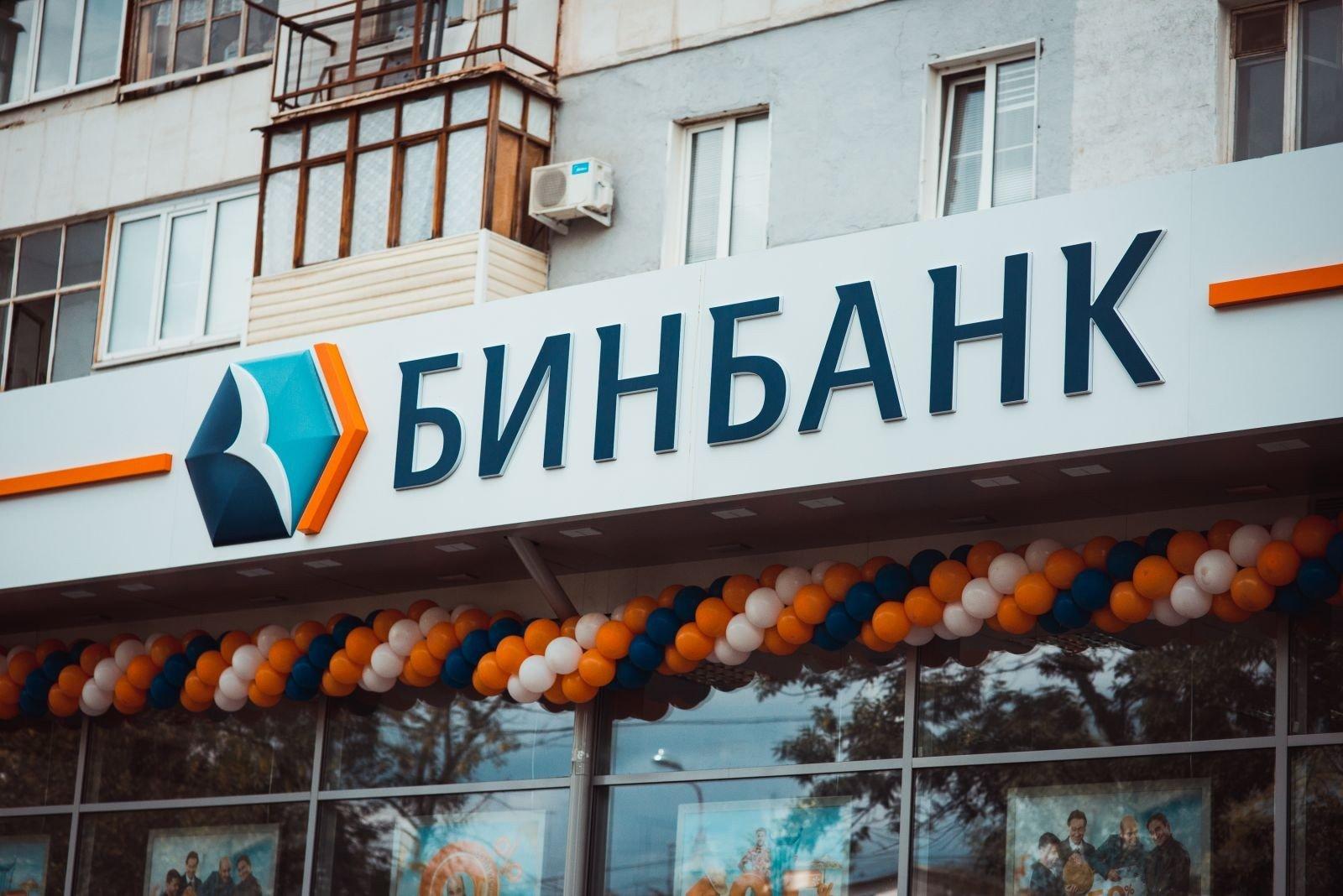 ЦБвозложил функции временной администрации Бинбанка наУК ФКБС