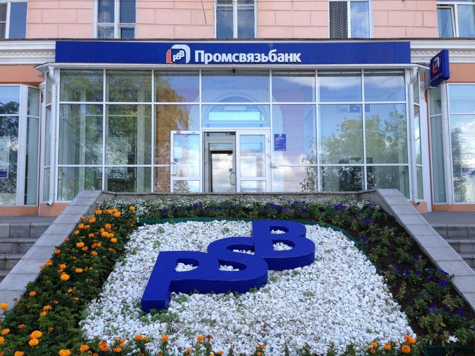 Акции Промсвязьбанка упали на10% после сообщения оего санации