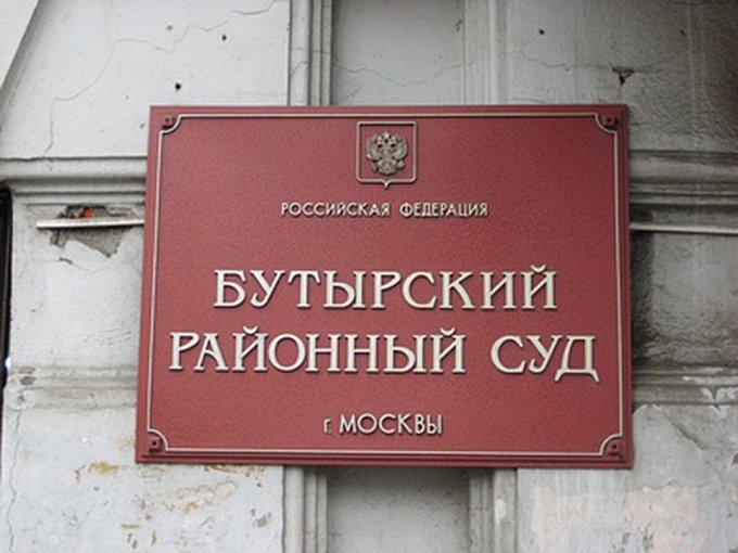 ИзБутырского суда вовремя провозглашения вердикта убежал рецидивист