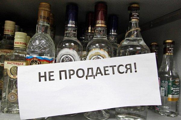 Запреты на продажу алкоголя на новый год