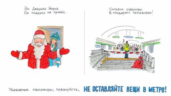 Дед Мороз просит жителей Петербурга не забывать свои вещи в метро