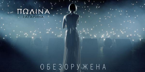 Снятый в Воронеже клип Гагариной завоевал популярность на YouTube