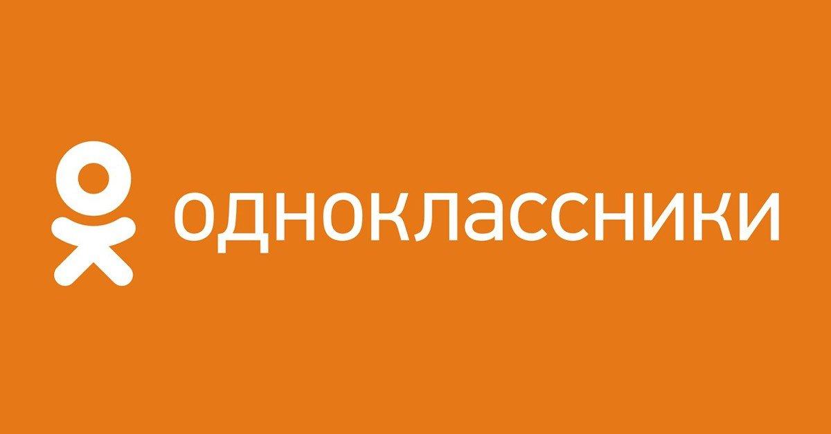 Социальная сеть «Одноклассники» несомненно поможет отыскать работу мечты
