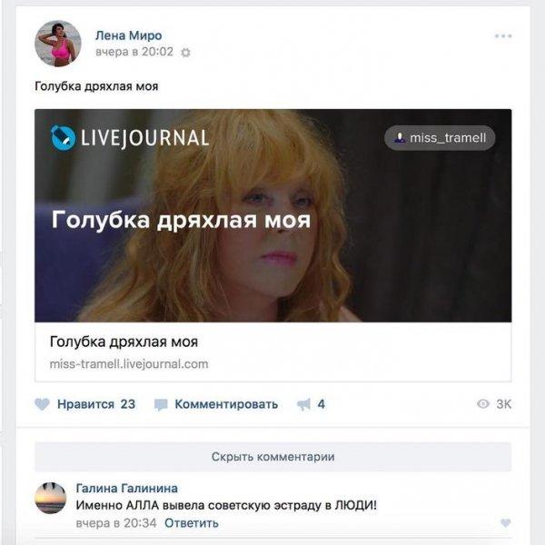 Блогер Лена Миро высмеяла Пугачёву и поразилась глупости её поклонников