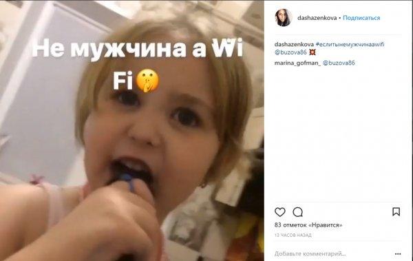 4-летняя девочка из-за Ольги Бузовой стала петь про пенисы