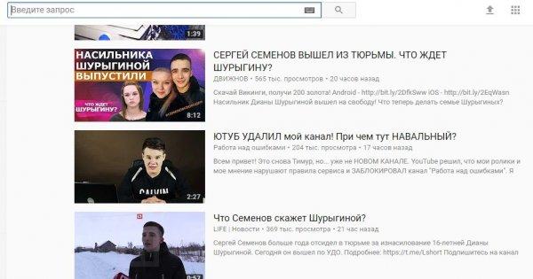Популярность насильника Шурыгиной на YouTube стала больше, чем у Путина