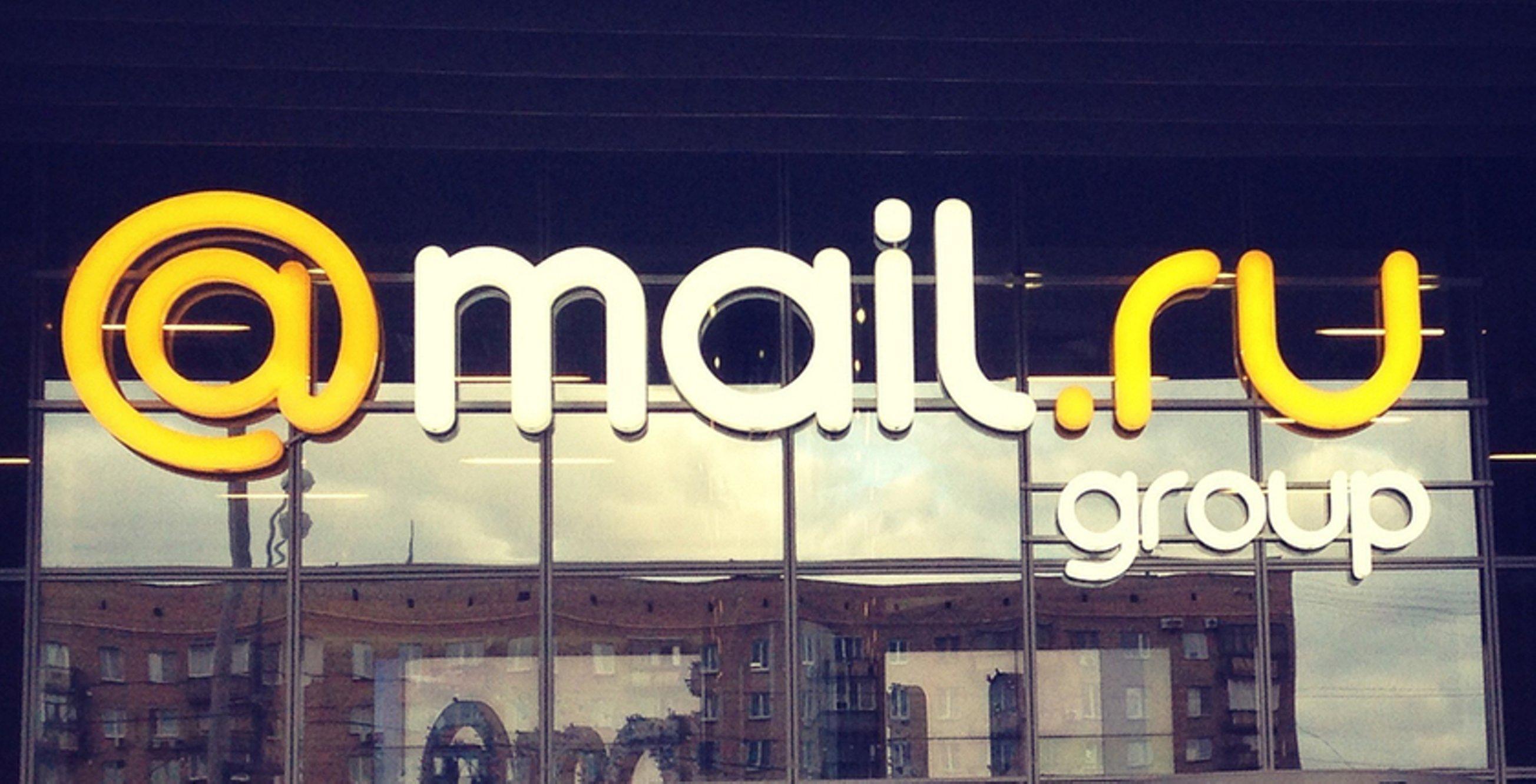 Mail.ru Group тестирует новый сервис для коллективных закупок