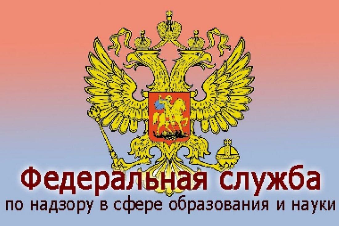 Картинки по запросу Рособрнадзор