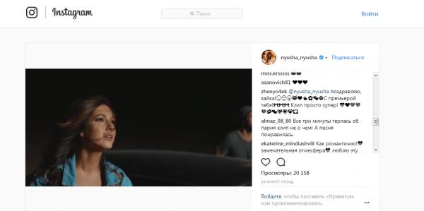 Нюша порадовала фанатов новым клипом