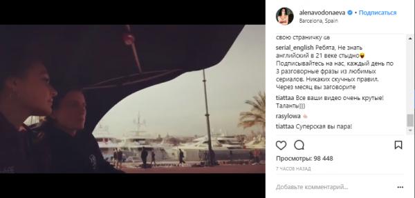 Алёна Водонаева поделилась романтичным видео с возлюбленным