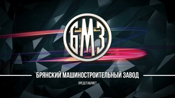 Рабочие Брянского машиностроительного завода сняли рэп-клип