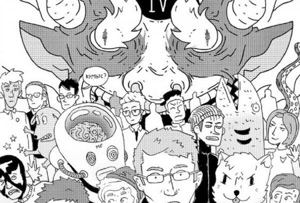 Тюменцы бесплатно посмотрят новый сборник комиксов