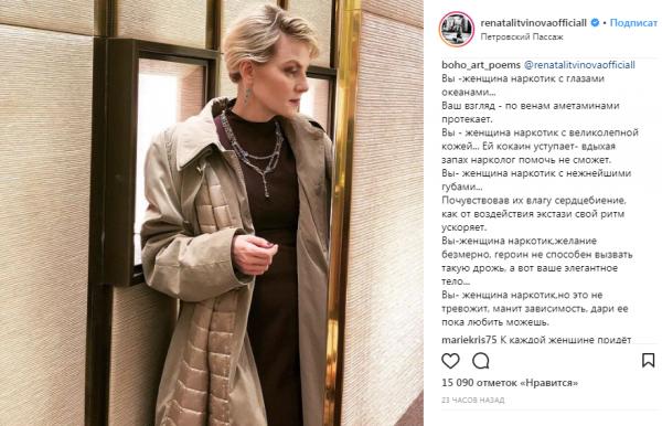 Не дождалась: Рената Литвинова превратилась в прекрасного принца