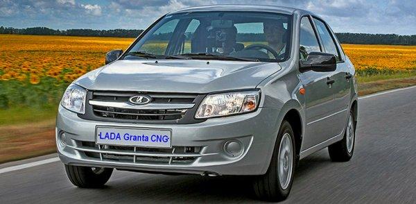 Битопливная LADA Granta CNG появится в продаже в России в 2020 году