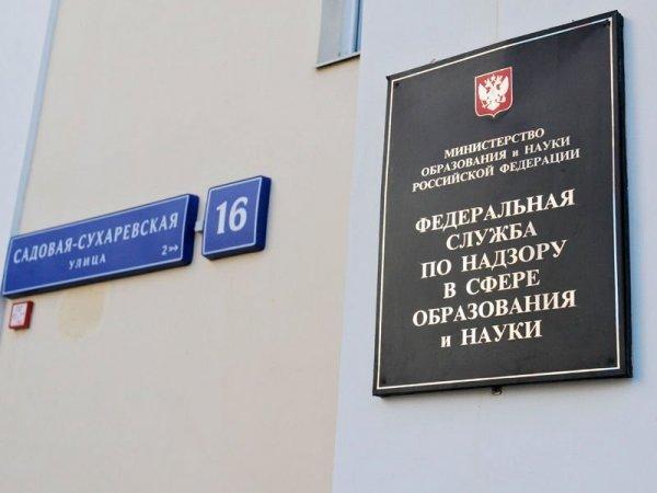 Рособрнадзор отозвал лицензии у вузов столицы и Подмосковья