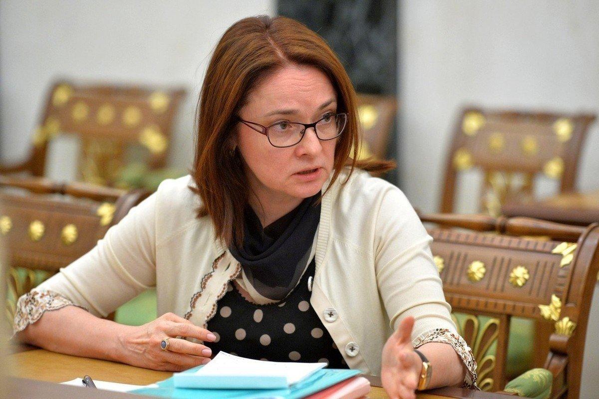Эльвира Набиуллина пропустила съезд Ассоциации русских банков