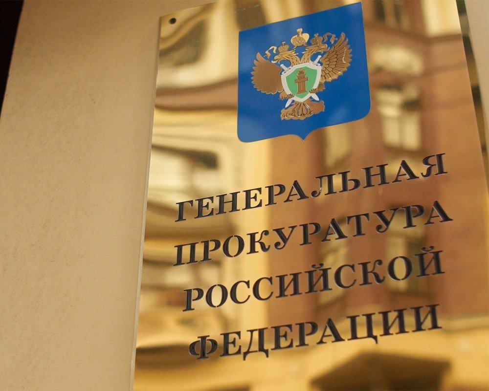 Генеральная прокуратура  нашла  нарушения вдеятельности Роскомнадзора