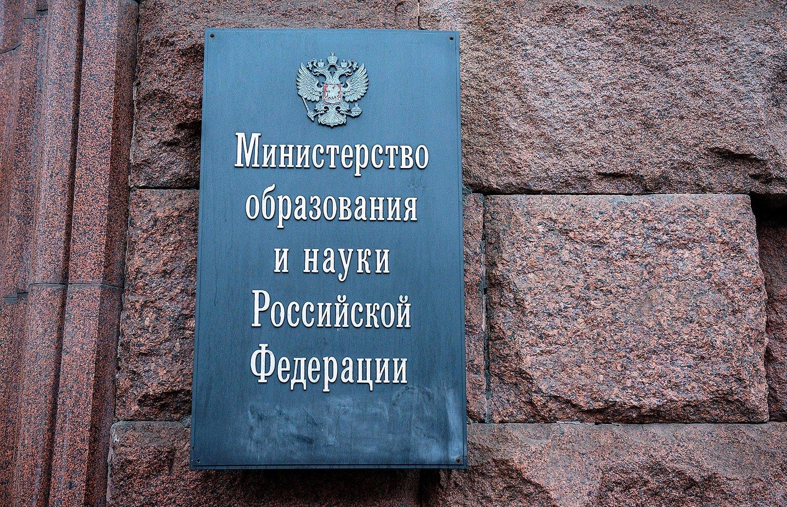 Минобрнауки Неуклюжая блокировка Роскомнадзором Telegram срывает научную работу РФ