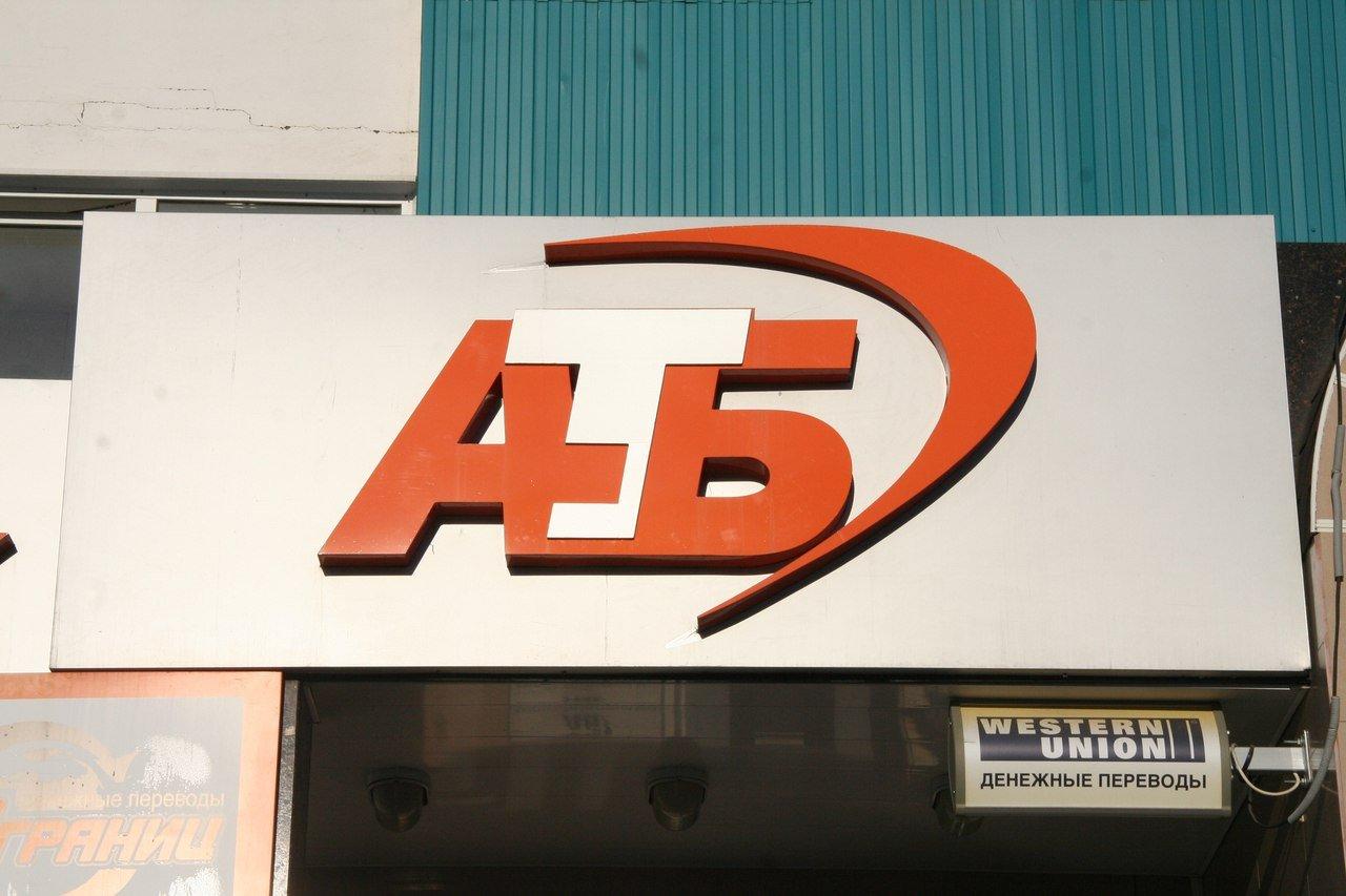 азиатско тихоокеанский банк банкротство