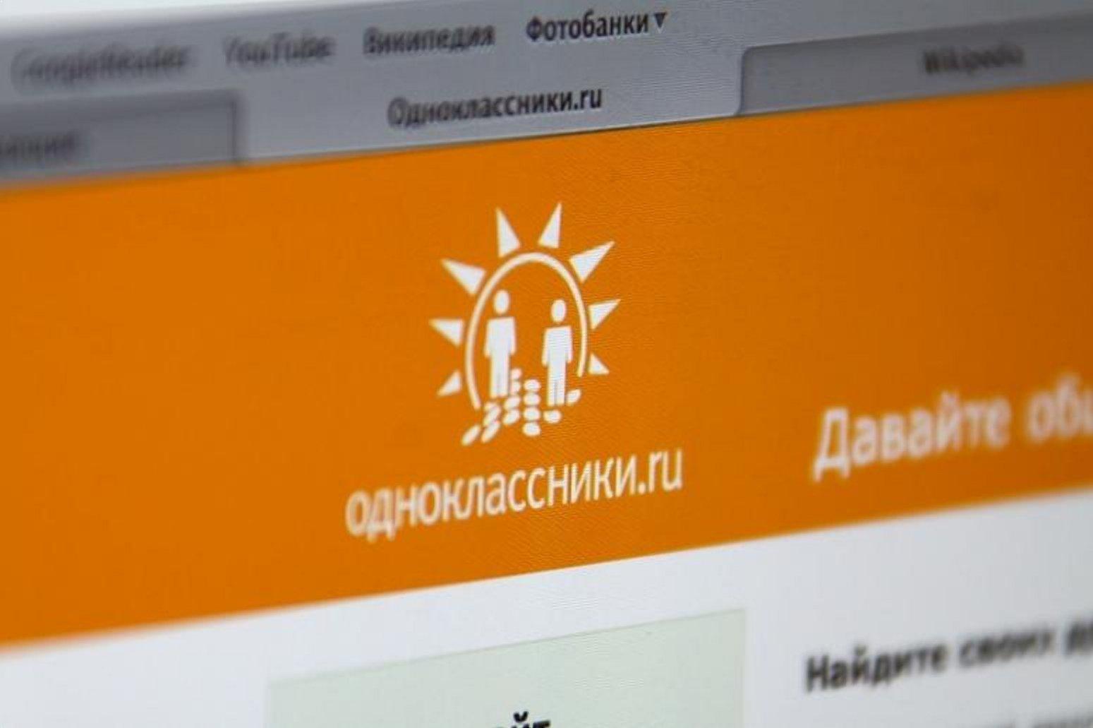 «Одноклассники» первые запустили электронный магазин стоварами изКитая