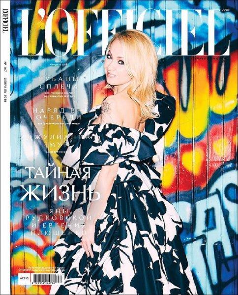 Поклонников восхитила обложка модного журнала L`OFFICIEL с Яной Рудковской