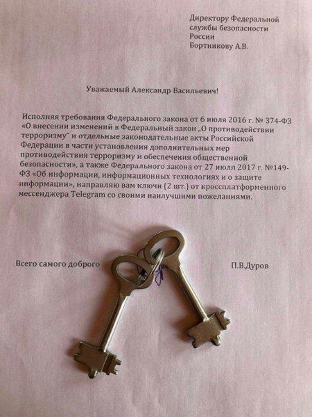 Дуров предложил сотрудникам ФСБ ключи шифрования от Telegram
