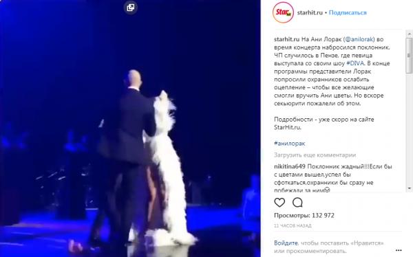 Ани Лорак спасла пензенского фаната от своего охранника