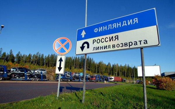 ФСБ предупреждает о возможных «майских» пробках на границе с Финляндией