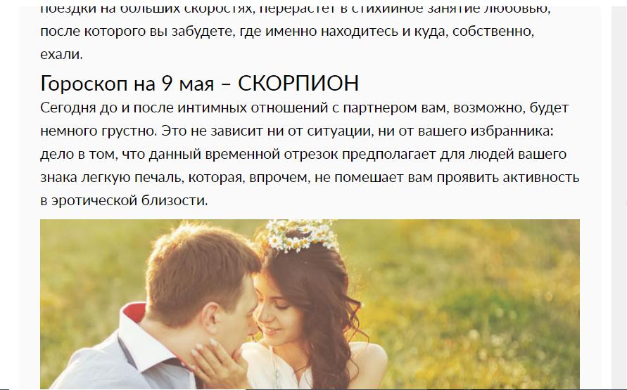 Илья секс гороскоп