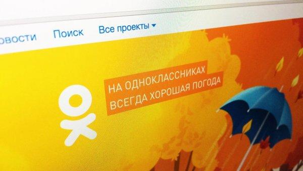 «Вконтакте» и «Одноклассники» до сих пор являются популярными сайтами в Украине
