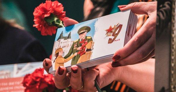 Открытки ко Дню Победы в столице получили более 5 тыс. ветеранов