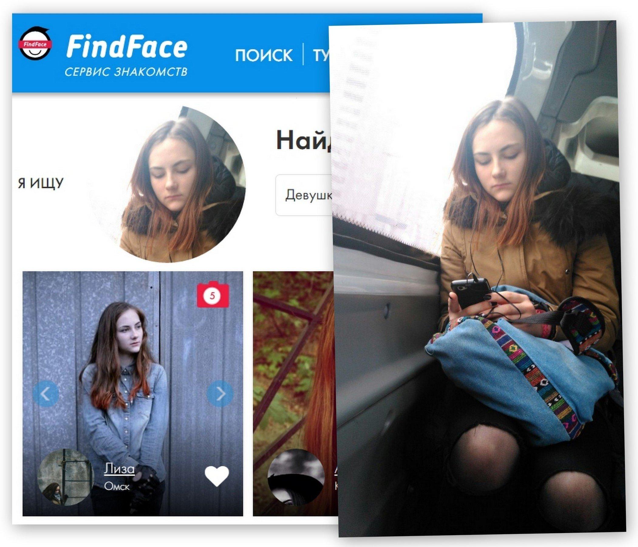 Сервис знакомств FindFace объявил озакрытии
