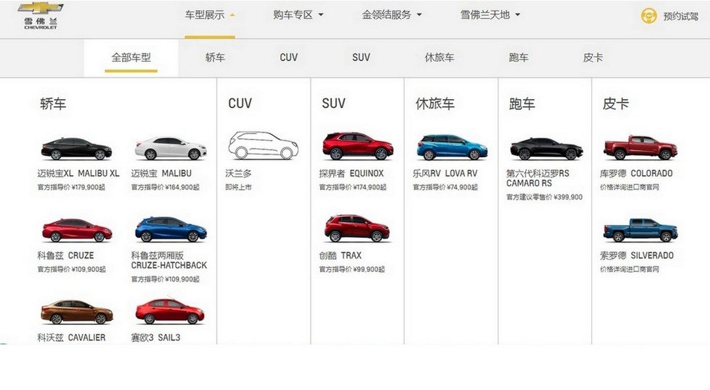 «Chevrolet» анонсировал выпуск абсолютно нового кроссовера