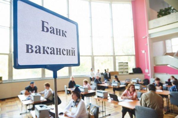 Московский рынок труда готов к переменам