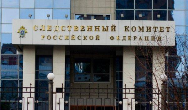 СК открыл уголовное дело против прокуроров и судей Литвы
