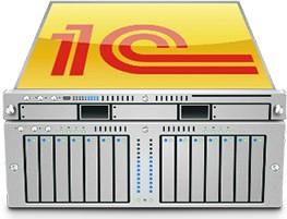 Где арендовать сервер под 1С