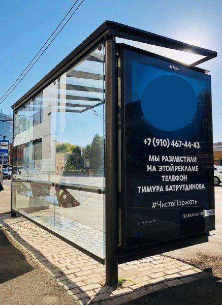 На рекламном щите указали настоящий телефонный номер Батрутдинова