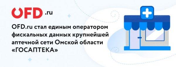 Оператор OFD.ru взял на обслуживание все кассы аптечной сети Омской области «ГОСАПТЕКА»