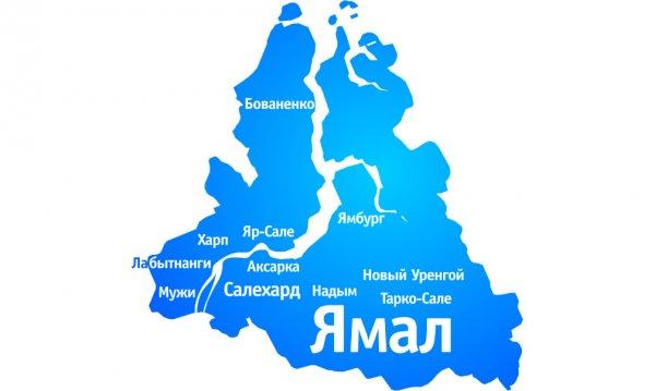 Ямал и дальше будет оставаться самым социально защищенным регионом в России