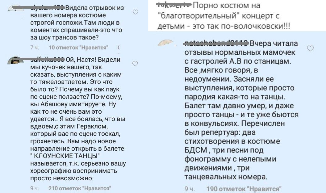 volochkova-v-bdsm
