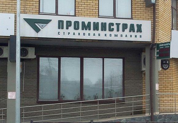 Строительство дома обманутых дольщиков профинансировала СК «ПРОМИНСТРАХ»