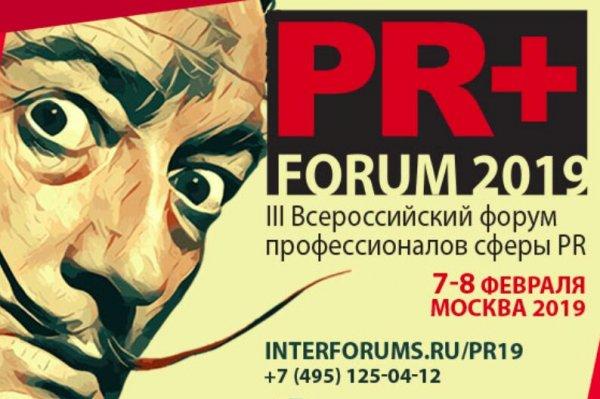 Лучших российских пиарщиков ждут в Москве на форуме PR+ FORUM 2019