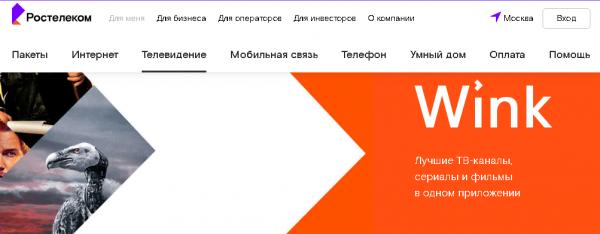Wink Ростелеком – приложение для просмотра интерактивного ТВ