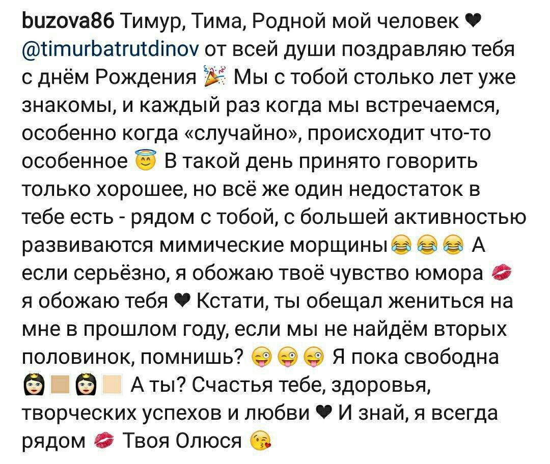 Ольга Бузова напомнила Батрутдинову обобещании жениться наней