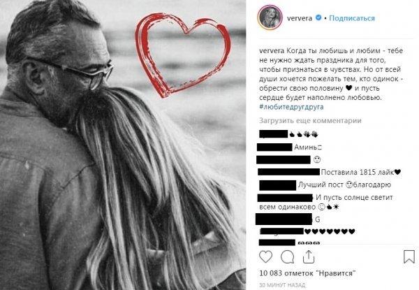«Любите друг дружку!»: Вера Брежнева показала редкостный эпизод сКонстантином Меладзе— сеть