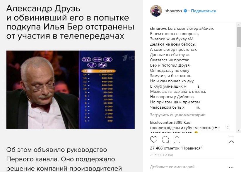 Шнуров иЛоза поспорили из-за украинской артистки