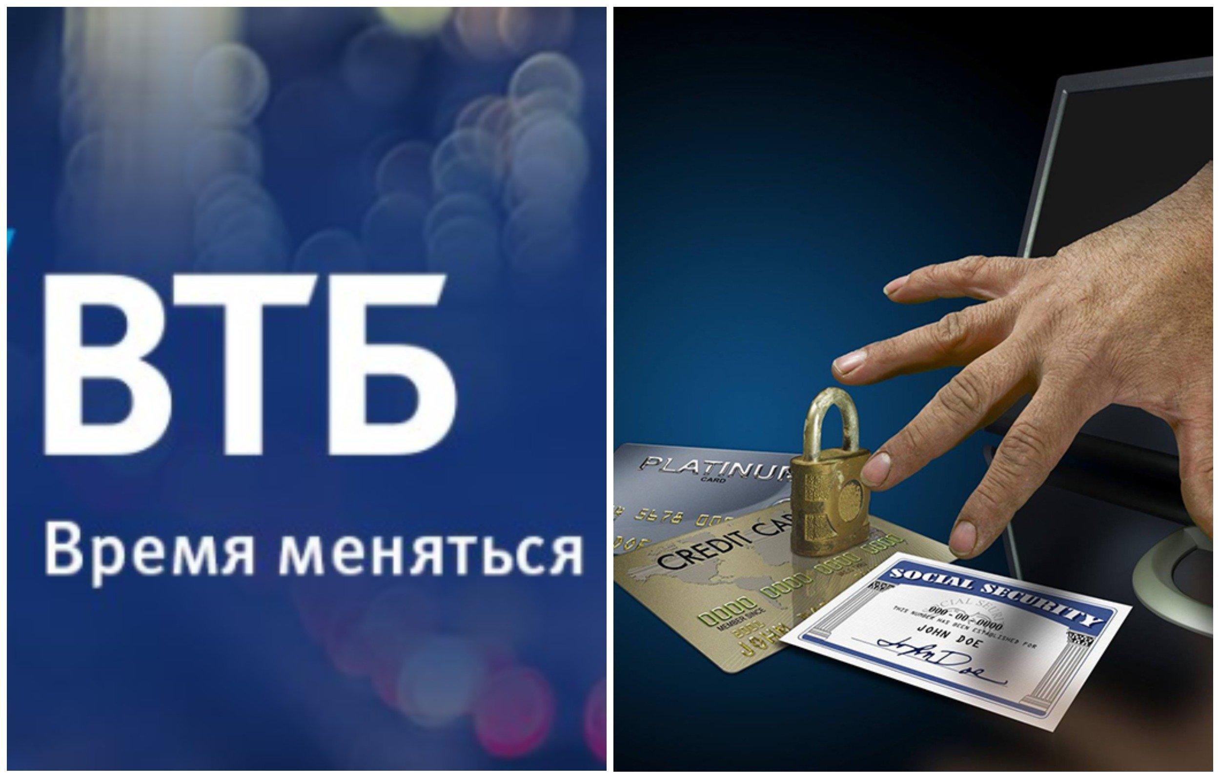 втб банк оформить заявку на ипотеку